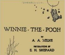 Inspirational Winnie the Pooh Quotes